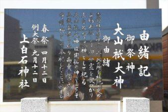 上白石神社 由緒書