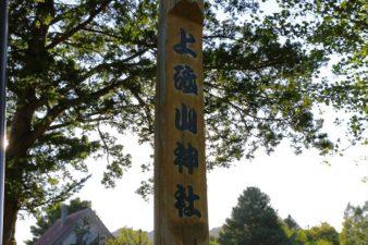 上砥山神社 社号標