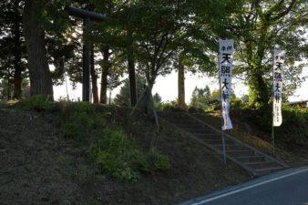 上砥山神社 入口