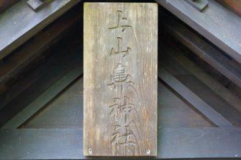 上山鼻神社 社号額