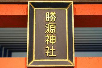 勝源神社 社号額