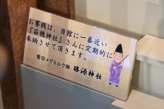 勝源神社 注意書き
