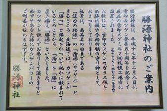 勝源神社 由緒書