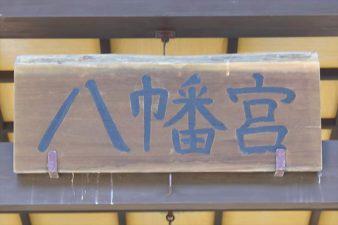 川下八幡宮 社号額