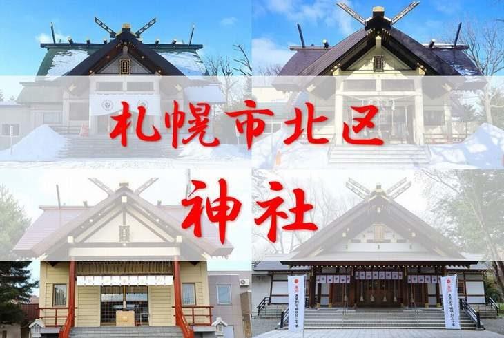 札幌市北区の神社