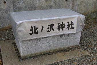 北ノ沢神社 手水鉢