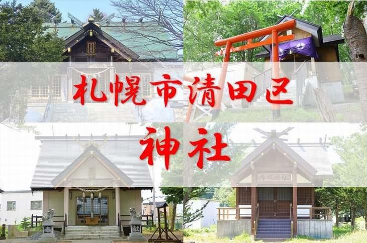 札幌市清田区の神社