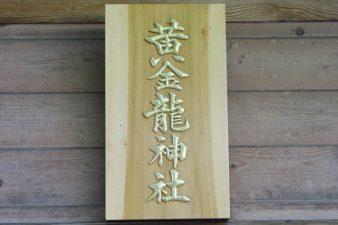 黄金龍神社 社号額