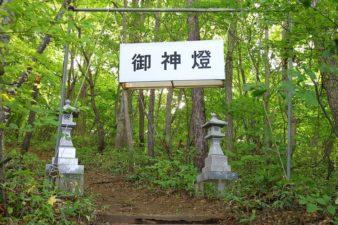 駒岡神社 御神燈