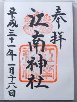 江南神社 御朱印