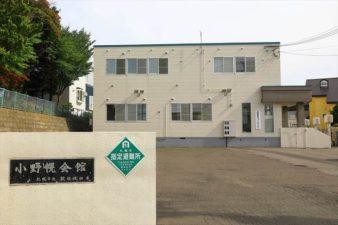 小野幌会館