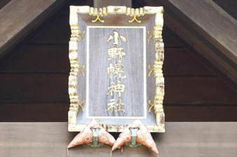 小野幌神社 社号額