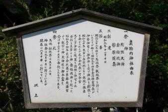 真駒内神社 由緒書