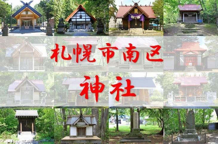 札幌市南区の神社