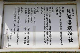 札幌南沢神社 由緒書