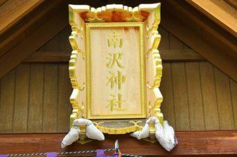 札幌南沢神社 社号額