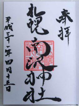 札幌南沢神社 御朱印