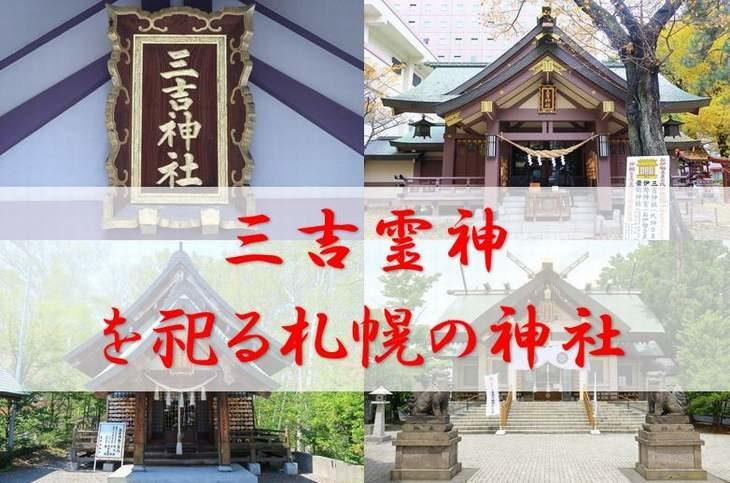 三吉霊神・藤原三吉神を祀る札幌の神社