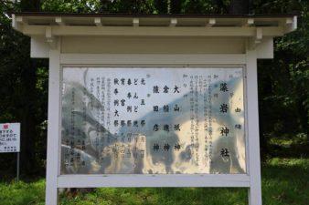 藻岩神社 由緒書