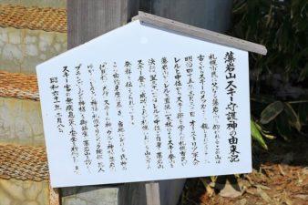 藻岩山神社 由緒