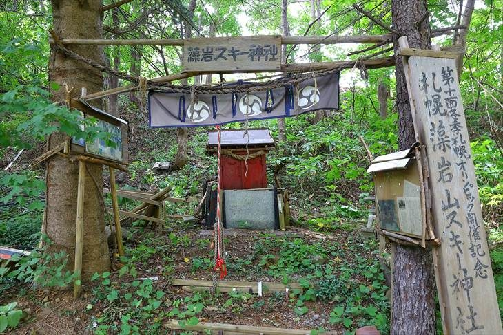 札幌藻岩山スキー神社