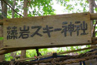 札幌藻岩山スキー神社 社号額