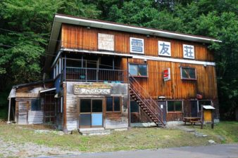 札幌藻岩山スキー神社 雪友荘