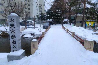 札幌水天宮 水天宮橋 冬