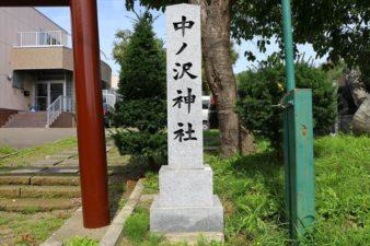 中ノ沢神社 社号標