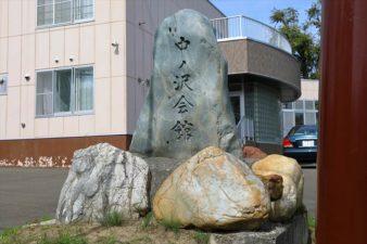 中ノ沢神社 中ノ沢会館碑