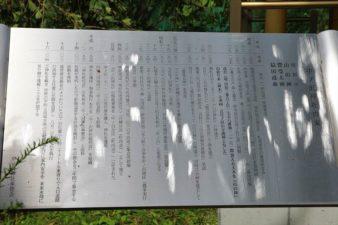 中ノ沢神社 由緒書