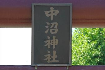 中沼神社 社号額