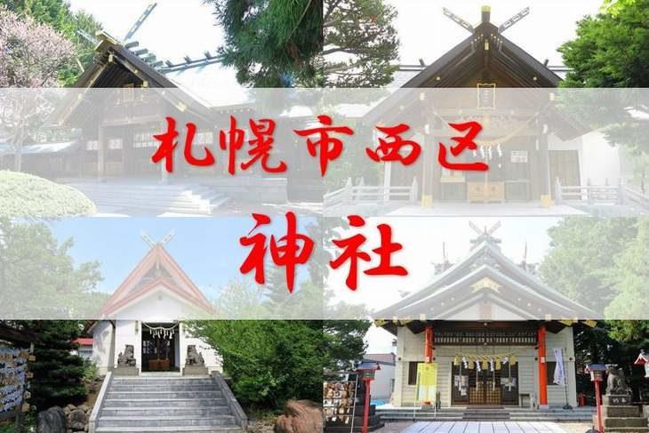 札幌市西区の神社