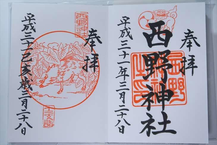 西野神社 見開きの御朱印