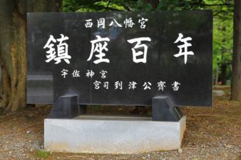 西岡八幡宮 百年碑