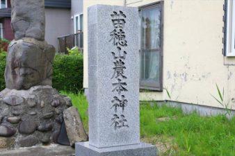 苗穂山農本神社 社号標