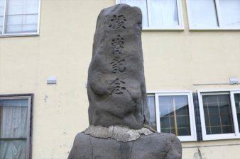 苗穂山農本神社 石碑