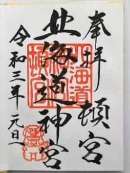 北海道神宮頓宮 御朱印(令和3年版)