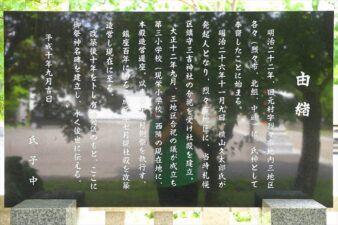 烈々布神社 由緒書