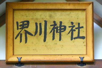 界川神社 社号額