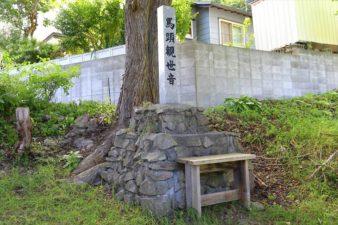 界川神社 馬頭観世音