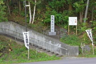 札幌藤野神社 入口