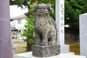 札幌村神社 狛犬様