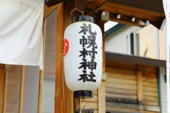 札幌村神社 提灯