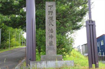 下野幌八幡神社 社号標