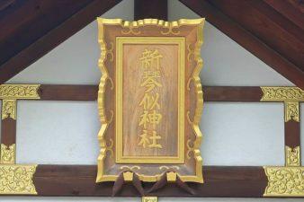 新琴似神社 社号額
