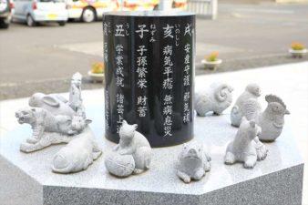 新川皇大神社 八方除け十二支像