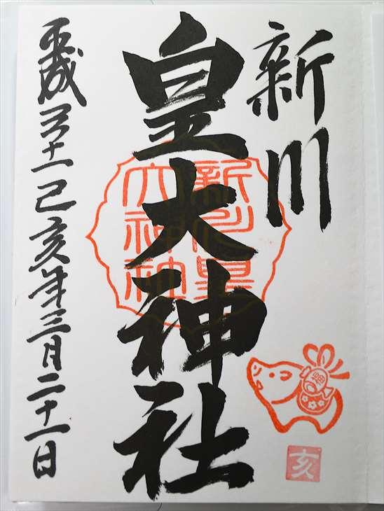 新川皇大神社の御朱印