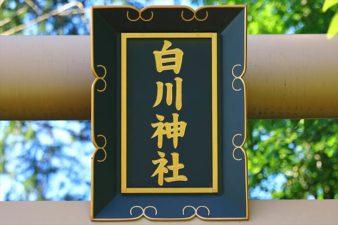 白川神社 社号額