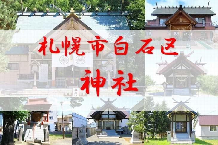 札幌市白石区の神社